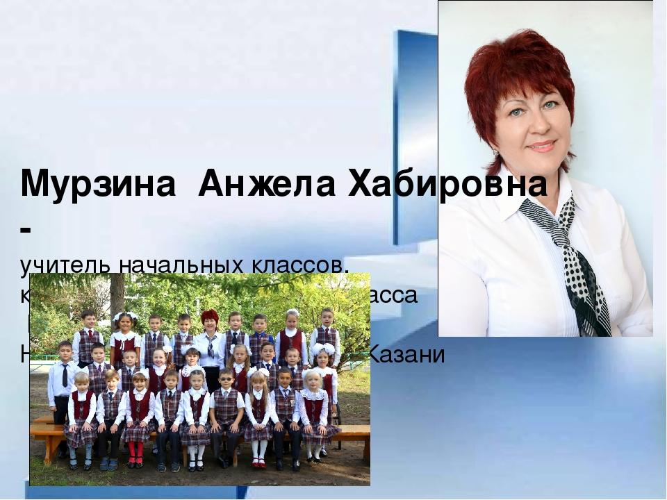 Мурзина Анжела Хабировна - учитель начальных классов, классный руководитель 3...