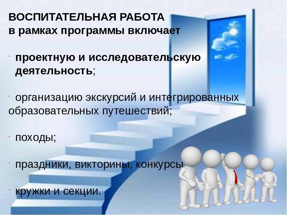 ВОСПИТАТЕЛЬНАЯ РАБОТА в рамках программы включает проектную и исследовательск...