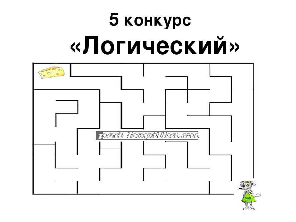 конкурс на логику в картинках оба получили приглашения