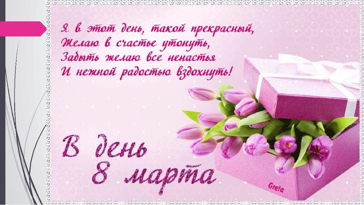 Дорогие девушки, женщины, поздравляю всех вас с весенним праздником!