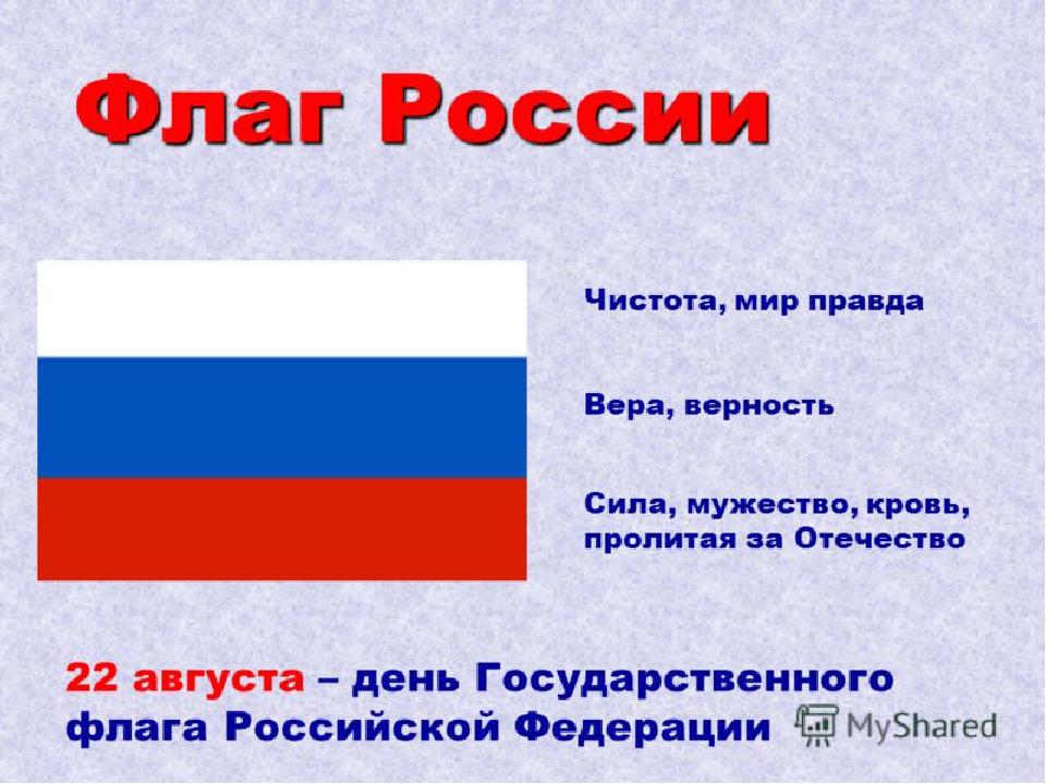 картинки значение флага россии самая большая