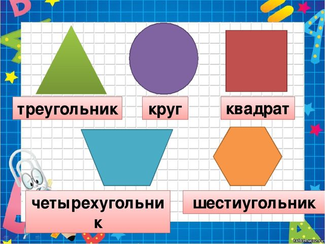 Урок многоугольник в 1 классе