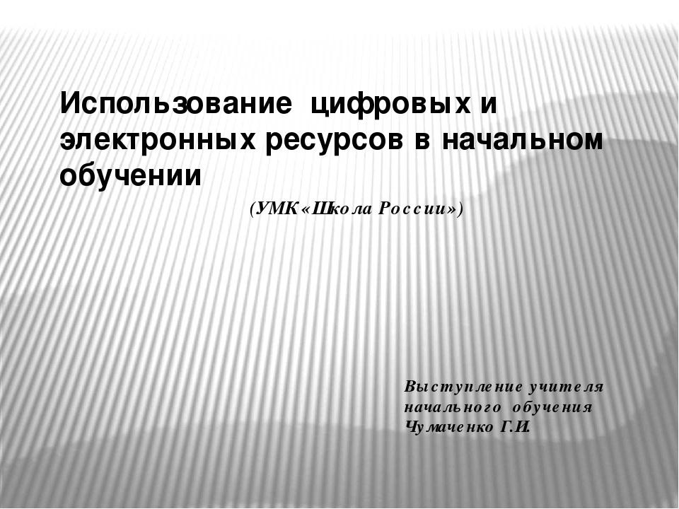 Использование цифровых и электронных ресурсов в начальном обучении (УМК «Шко...