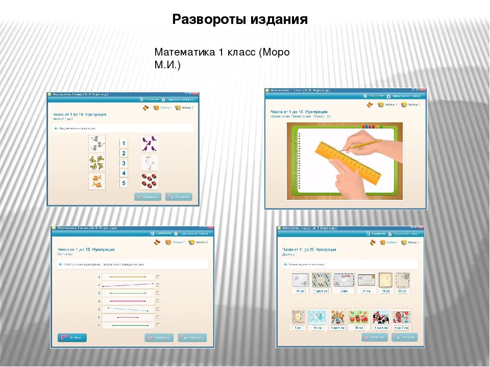 Развороты издания Математика 1 класс (Моро М.И.)