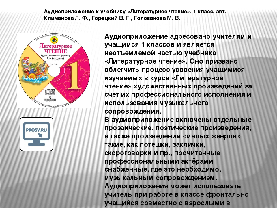 Аудиоприложение к учебнику «Литературное чтение», 1 класс, авт. Климанова Л....
