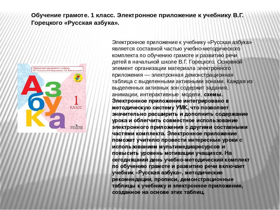 Обучение грамоте. 1 класс. Электронное приложение к учебнику В.Г. Горецкого«...