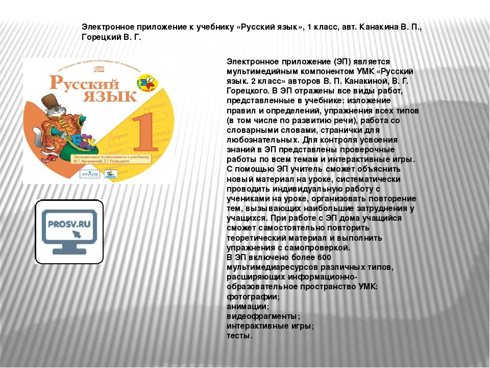 Электронное приложение к учебнику «Русский язык», 1 класс, авт. Канакина В. П...