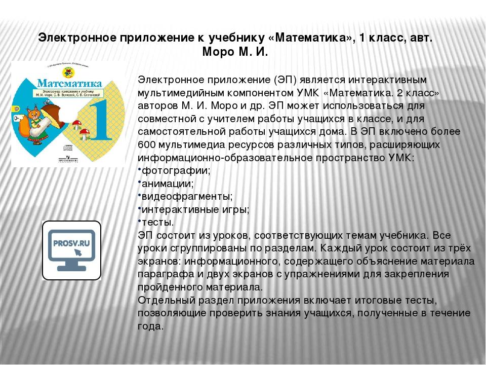 Электронное приложение к учебнику «Математика», 1 класс, авт. Моро М. И. Элек...