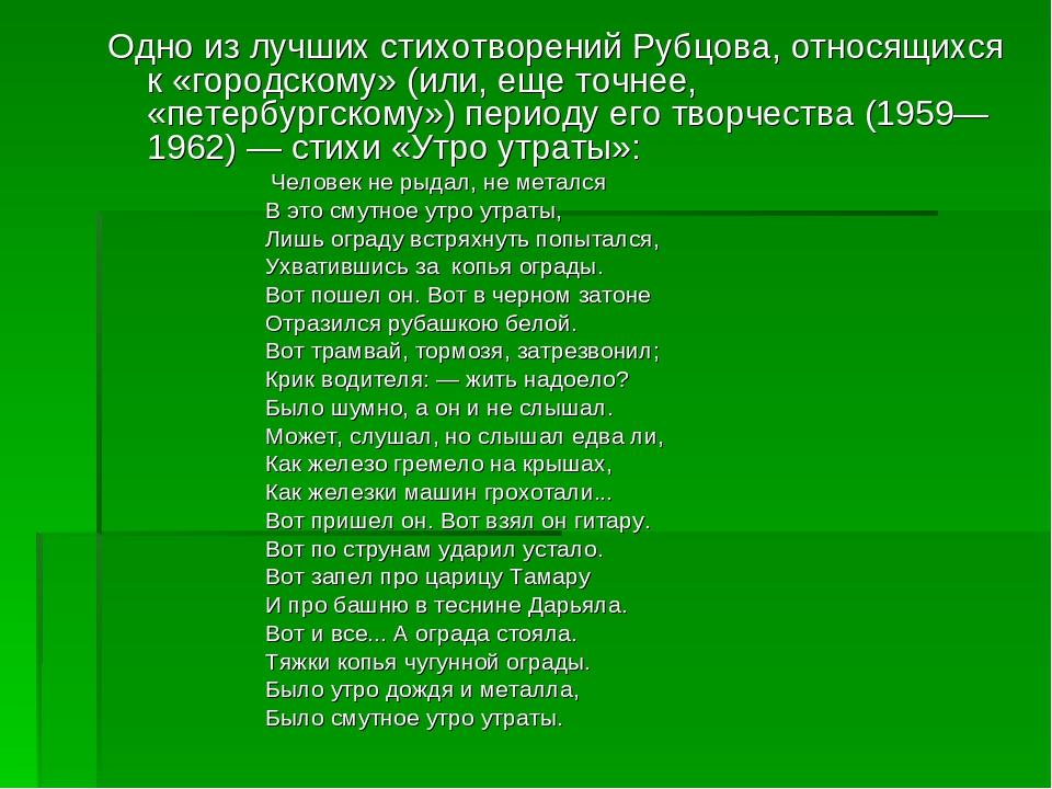 Все стихи рубцова