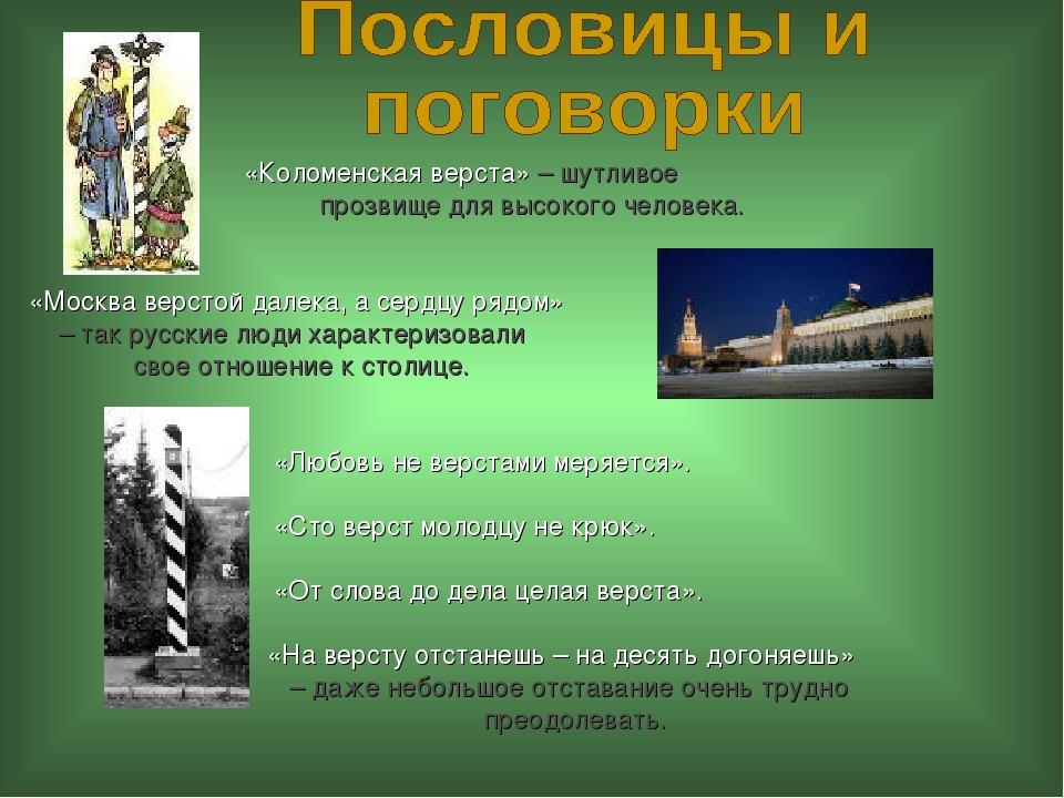 «Коломенская верста» – шутливое прозвище для высокого человека. «Москва верс...