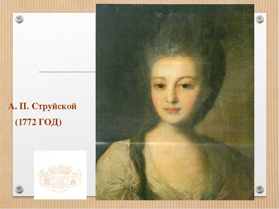 Герона презентация сочинение описание картины портрет лопухиной мориц сочинение класс
