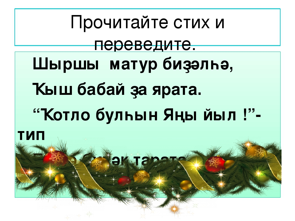 Стихи на новый год по татарски