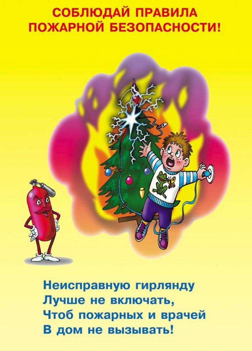 Противопожарные картинки на новый год