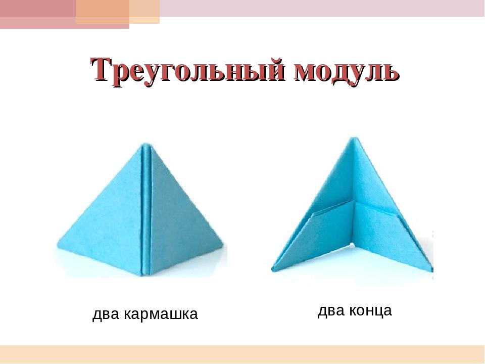 Модули треугольные поделки 67