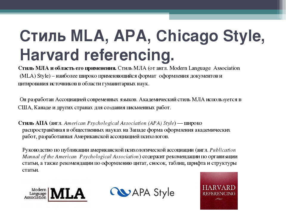 apa or mla style Both the modern language association (mla) and the american psychological association (apa) writing styles prescribe standardized guidelines mla and apa formats are often used in high school and university classrooms and in scholarly articles choosing the appropriate writing style for a.