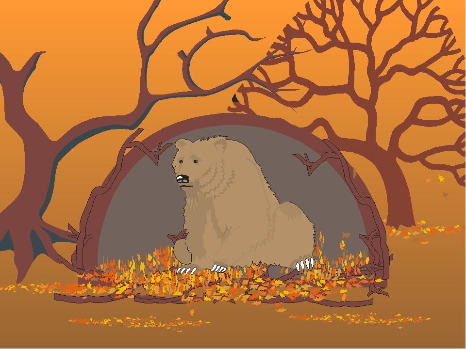 давыдович осень картинки животные готовятся к зиме деревья, также прекрасный