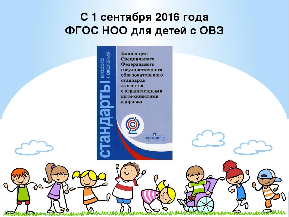 С 1 сентября 2016 года ФГОС НОО для детей с ОВЗ