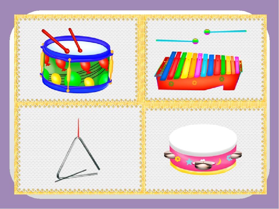 Картинки с изображением музыкальных инструментов для детского сада, скучаю котиками картинки