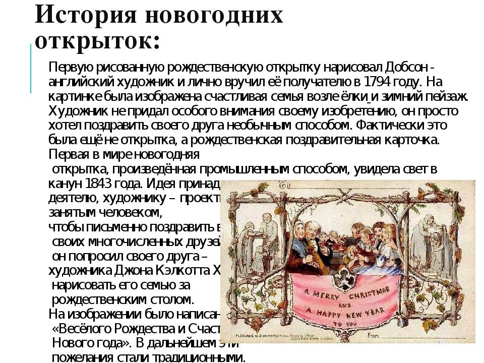История новогодней открытки в россии