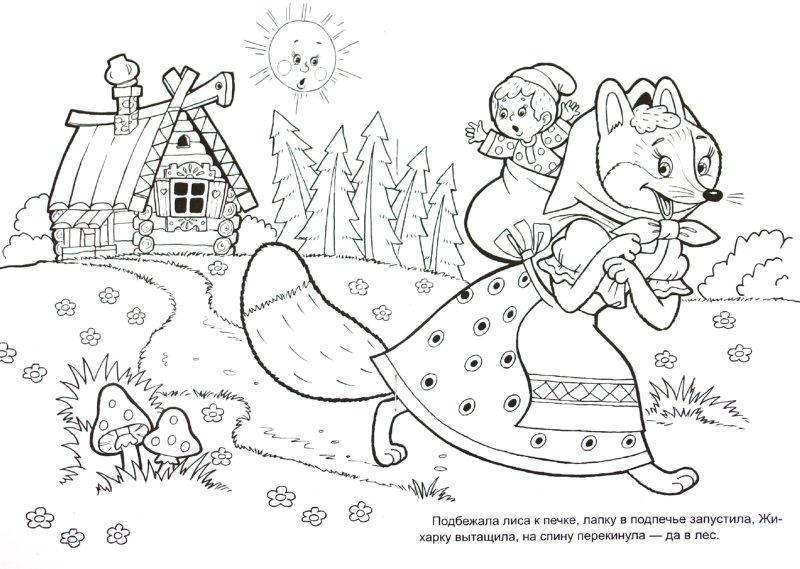 контурные картинки русских народных сказок большинства телефонов есть