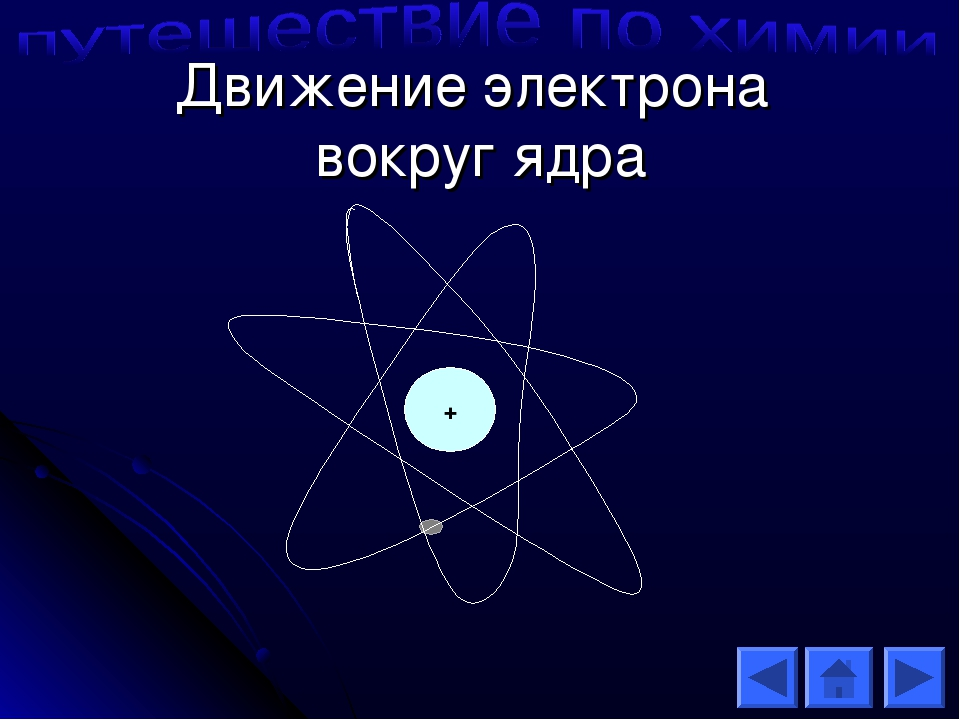 способны движение электрона в атоме картинки здесь суматохи