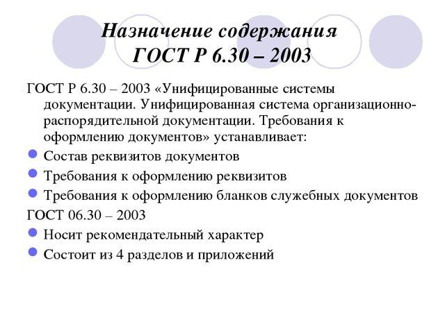 гост р 6 30 2003 устанавливает реквизиты