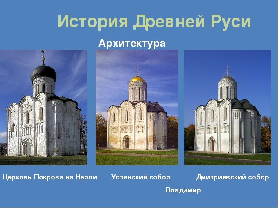 церковь и культура древней руси мирного неба