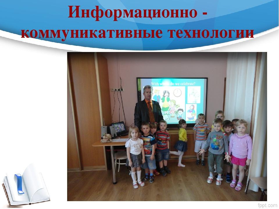 Информационно - коммуникативные технологии