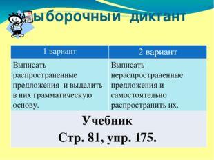 Выборочный диктант 1 вариант 2 вариант Выписать распространенныепредложения