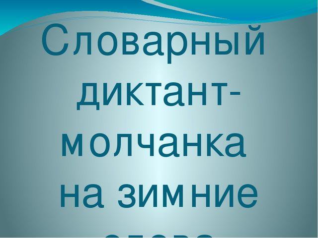 САМОПРОВЕРКА С второстепенными членами Безвторостепенных членов 2,4,6,7,8 1,...