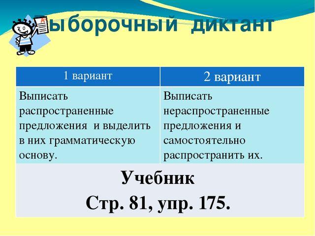 Выборочный диктант 1 вариант 2 вариант Выписать распространенныепредложения...