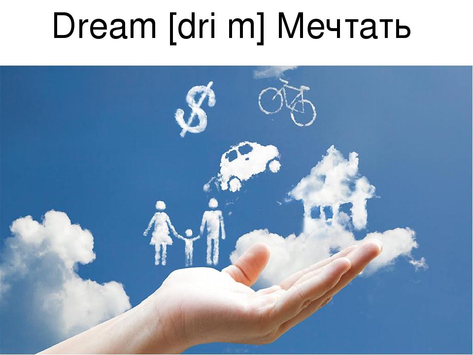 О чем можно мечтать в жизни