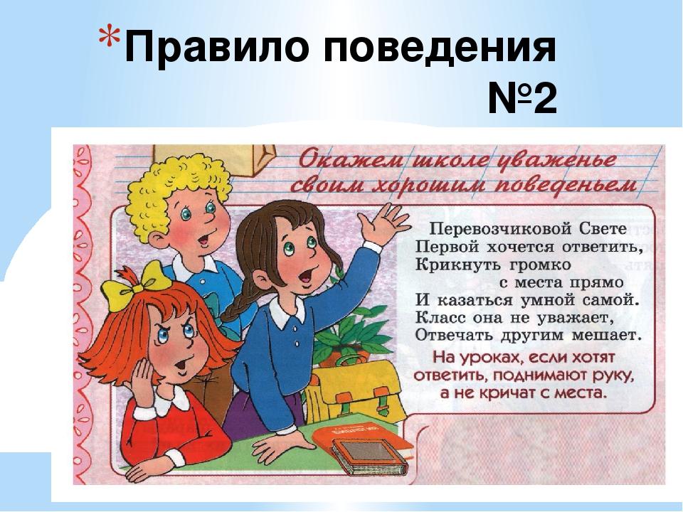 Картинки правила для учеников