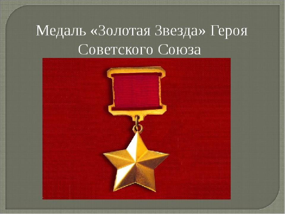 Картинки надписью, картинки герои советского союза