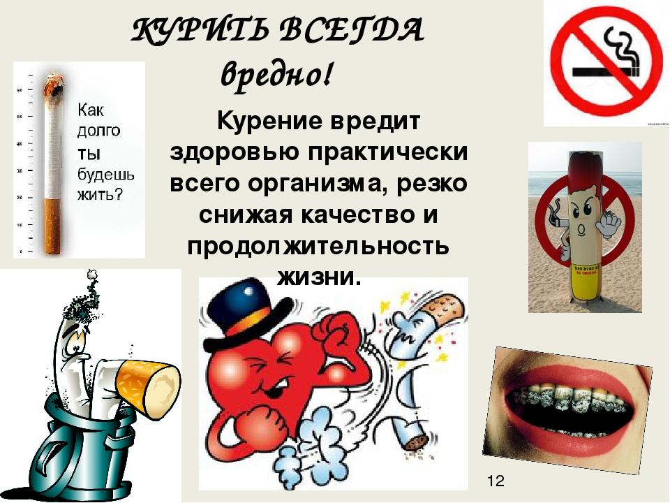 О вреде здоровью реклама в картинках