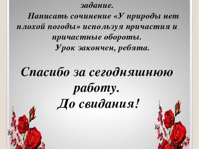 Сочинение ученика на тему как природа казахстана с причастиями — pic 5