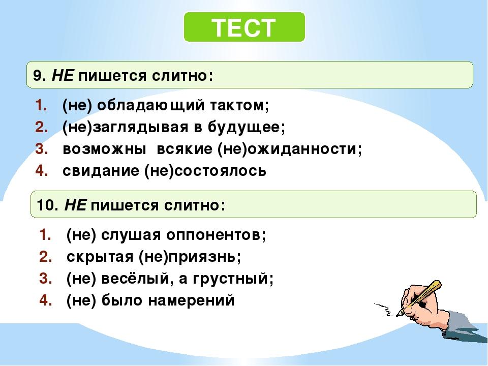Гдз 119 Раздельное Написание Не Необладающий Такто