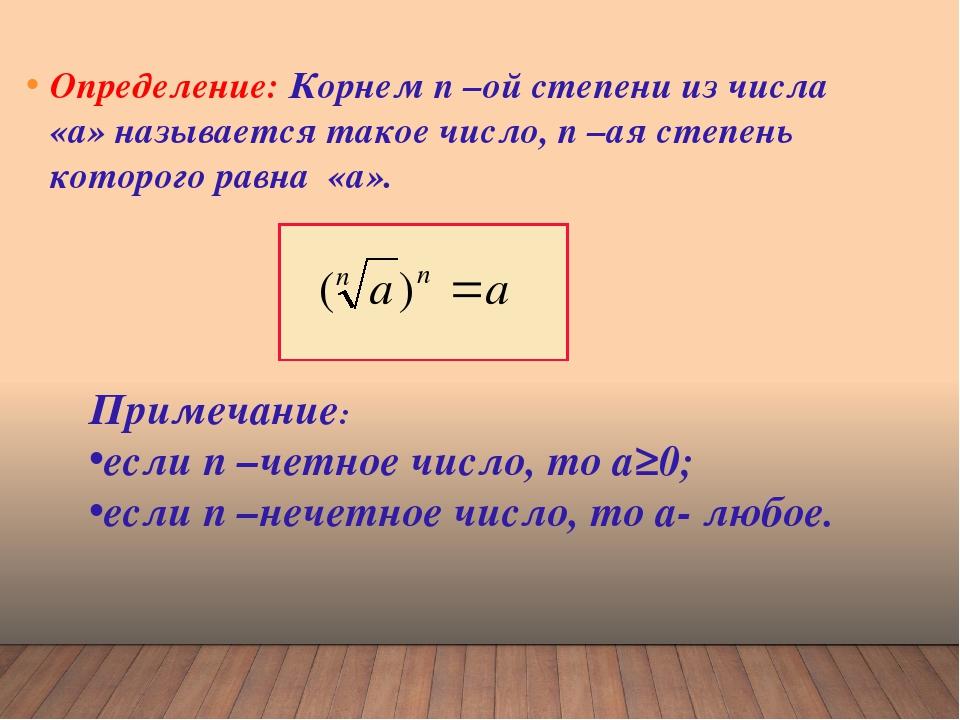 явление картинки корни степени имеют две