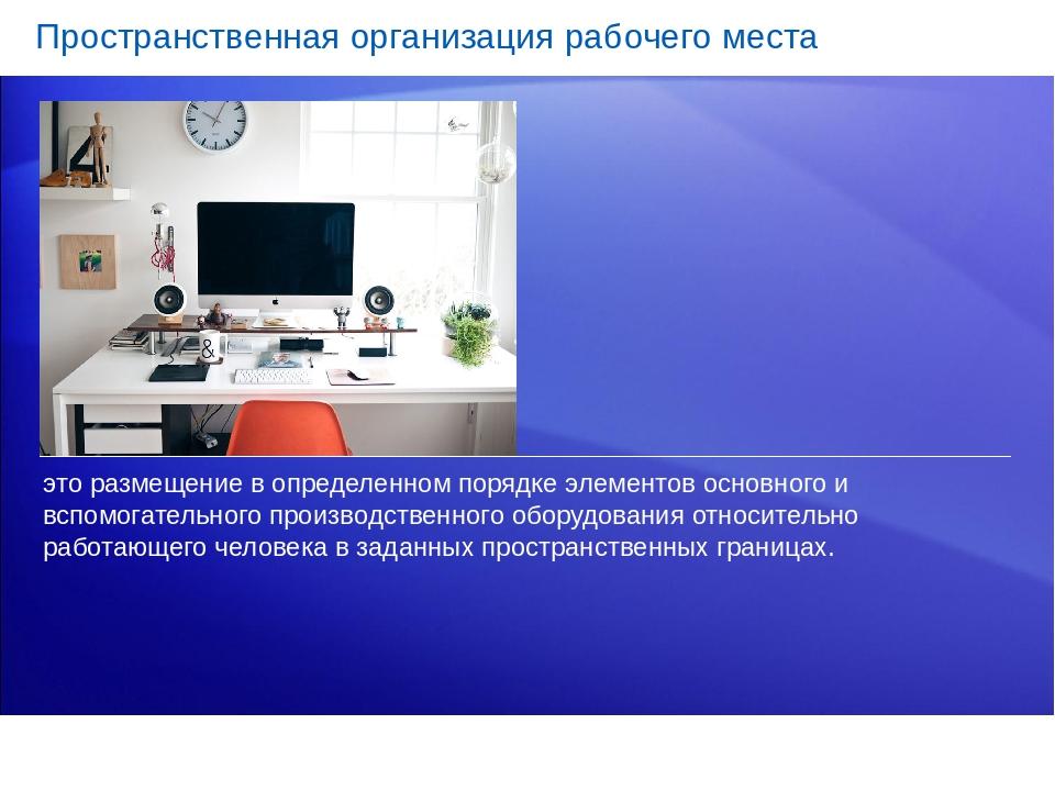 Организация работы офиса реферат 8157