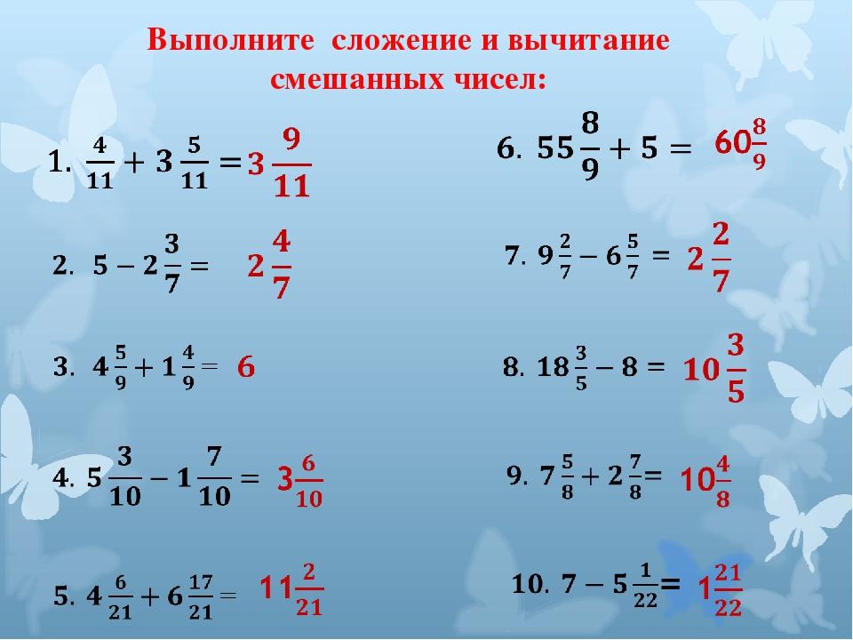 сложение и вычитание смешанных чисел тест 10 гдз