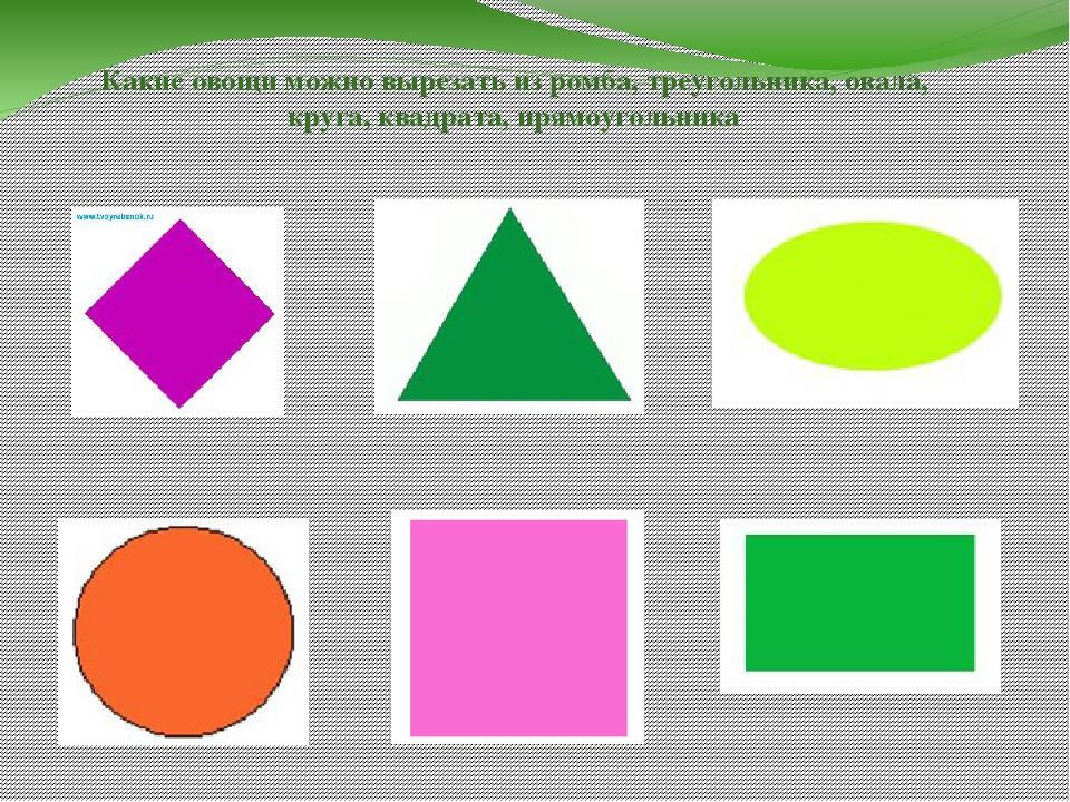 Форма цвет картинки детям очистить