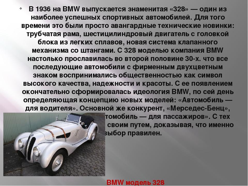 презентация компании bmw на английском языке