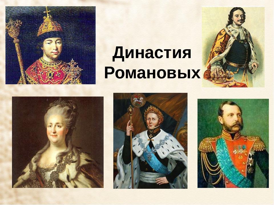 Надписью, открытки династия романовых