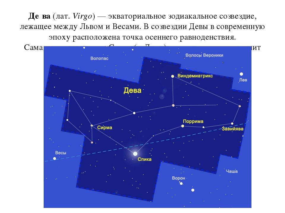 решайте как выглядит созвездие девы на небе фото кто прохожих