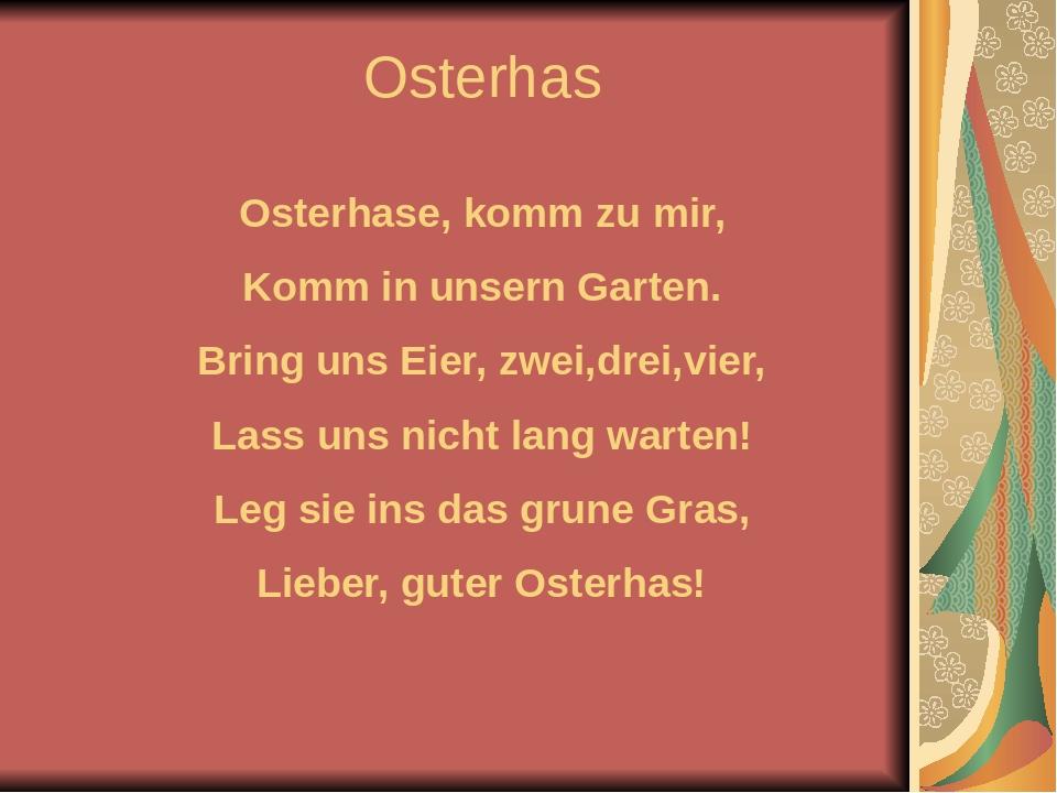 нas has osterhas wir woechten nicht mehr warten песни на немецком языке