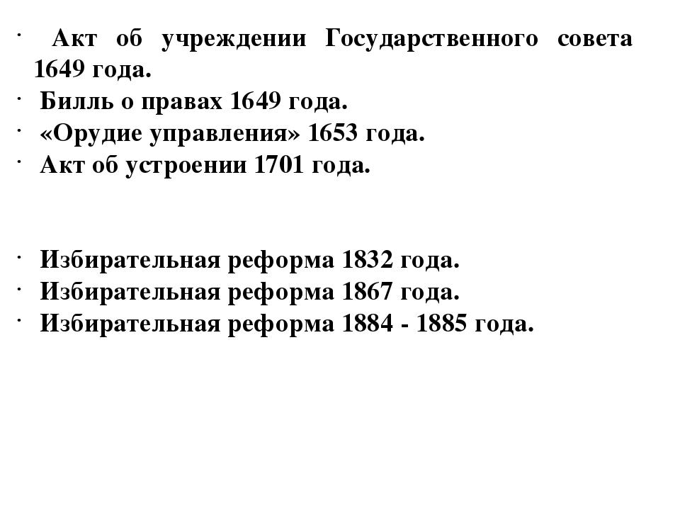 Акт об учреждении Государственного совета 1649 года. Билль о правах 1649 год...