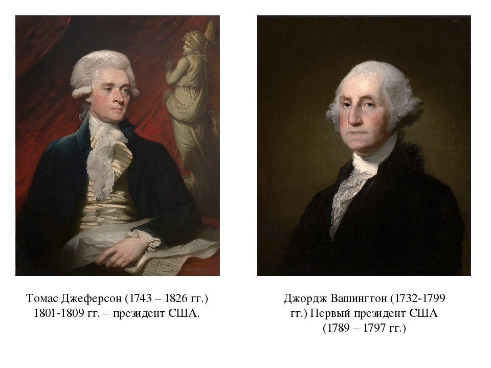 Томас Джеферсон (1743 – 1826 гг.) 1801-1809 гг. – президент США. Джордж Вашин...