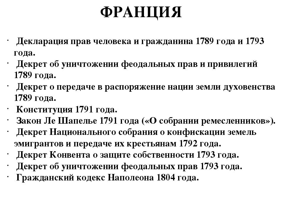 ФРАНЦИЯ Декларация прав человека и гражданина 1789 года и 1793 года. Декрет о...