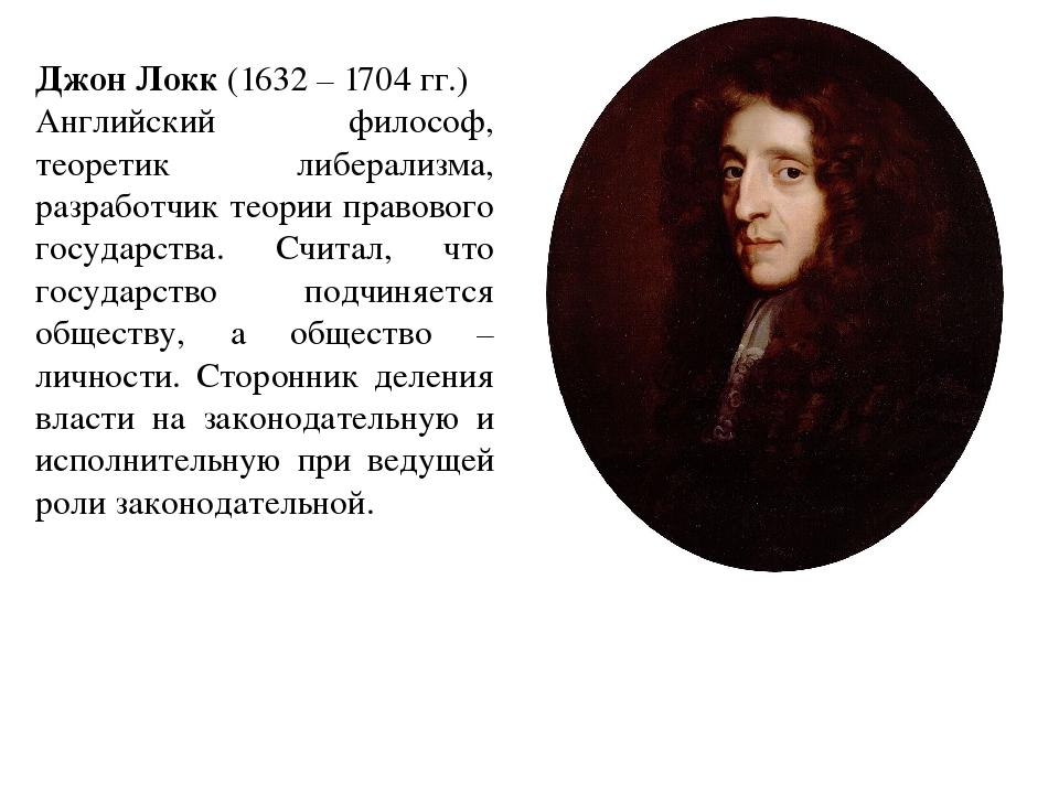 Джон Локк (1632 – 1704 гг.) Английский философ, теоретик либерализма, разрабо...