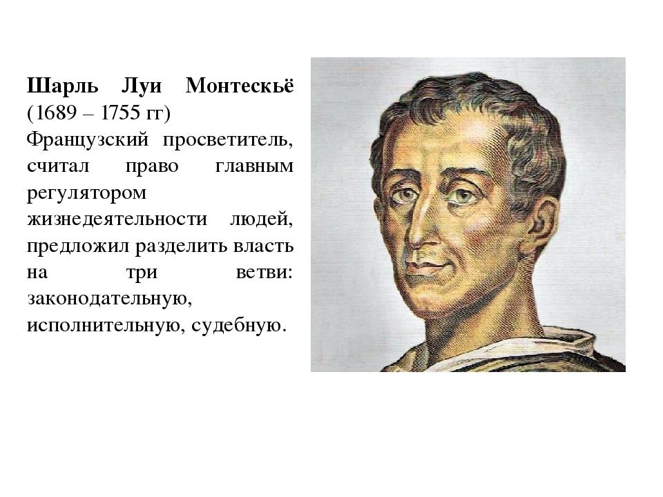 Шарль Луи Монтескьё (1689 – 1755 гг) Французский просветитель, считал право г...